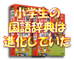 小学国語辞典は進化していた!!