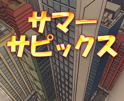 サマーサピックス6日目