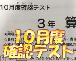10月度確認テスト(算数)