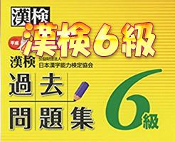 漢字検定6級