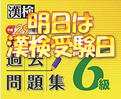 漢字検定6級受験