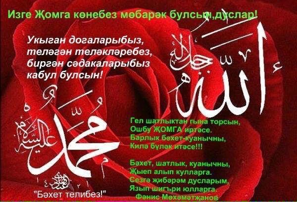Ивангая, с пятницей картинки с надписями красивые на татарском