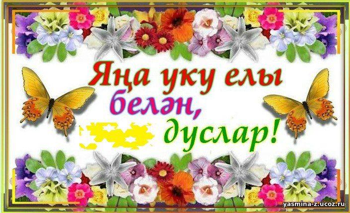 Открытки на 1 сентября на татарском языке, летием мужчине