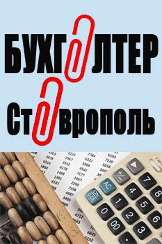 Бухгалтер Ставрополь Бух Репетитор