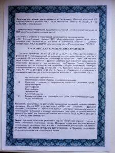 сертификат натяжных потолков