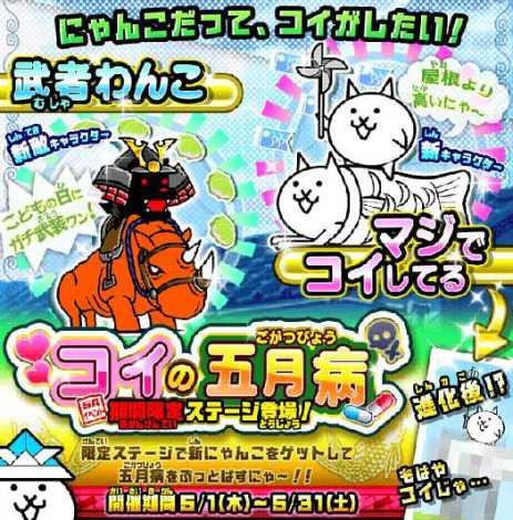 gogatsubyo_img01