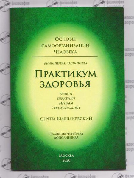 Книга «Практикум здоровья» 1