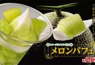 メロンパフェ(哈密瓜聖代) – MINI STOP