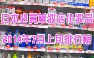 日本必買藥妝店化妝品☆2014年7月上旬排行榜☆