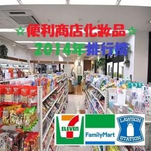 日本必買便利商店化妝品☆2014年排行榜☆