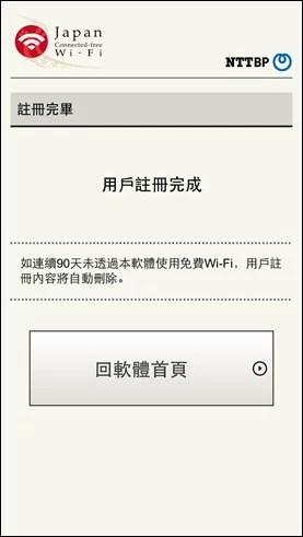 將提供免費的WIFI服務4