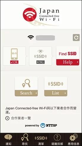 將提供免費的WIFI服務5