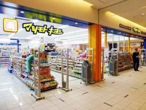 マツモトキヨシ ダイバーシティ東京プラザ店