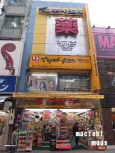マツモトキヨシ 新宿東口店