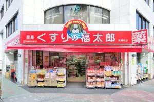 くすりの福太郎東陽町店