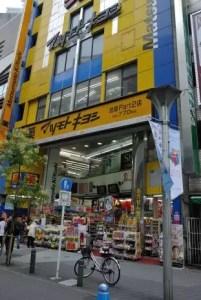 マツモトキヨシ 池袋パート2店