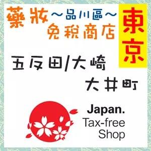 東京藥妝免稅商店彙整-品川區篇(五反田/大崎/大井町)