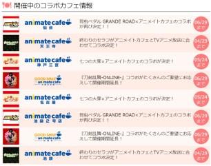 動漫迷千萬不可錯過的動漫咖啡廳─Animate Café