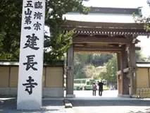 參拜鐮倉五山第一位 建長寺