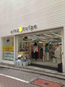 アインズ&トルペ澀谷センター街店