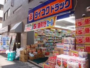 ダイコクドラッグ 西新宿1丁目店