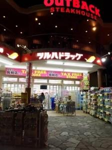 ツルハドラッグ澀谷センター街店