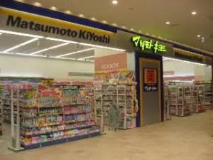 マツモトキヨシ 東京スカイツリータウン・ソラマチ店 ウエストヤード