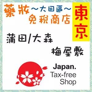 東京藥妝免稅商店彙整-大田區篇(蒲田/大森/梅屋敷)