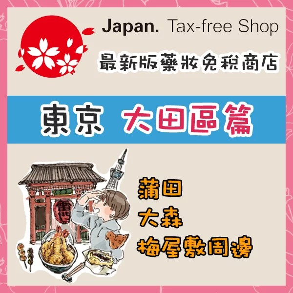 japan-free-tax-detail-tokyo-ohta