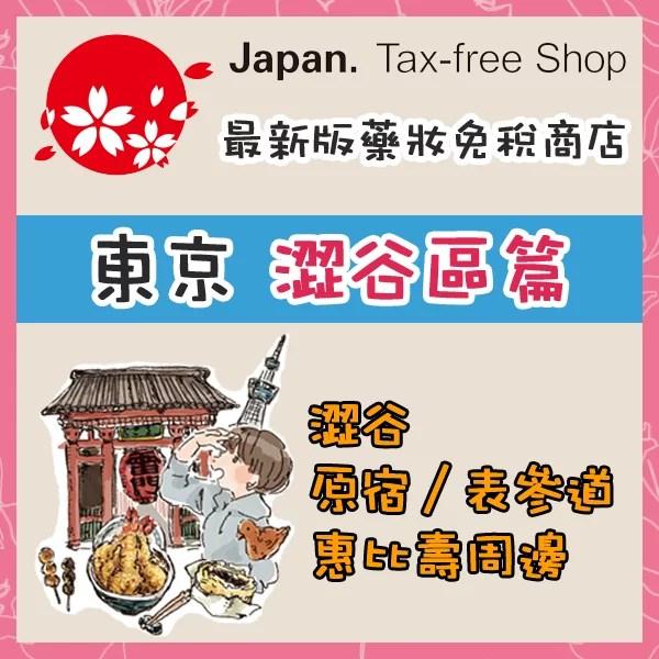 japan-free-tax-detail-tokyo-shibuya