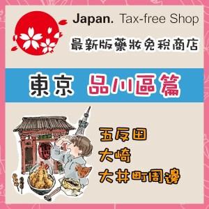 japan-free-tax-detail-tokyo-shinagawa
