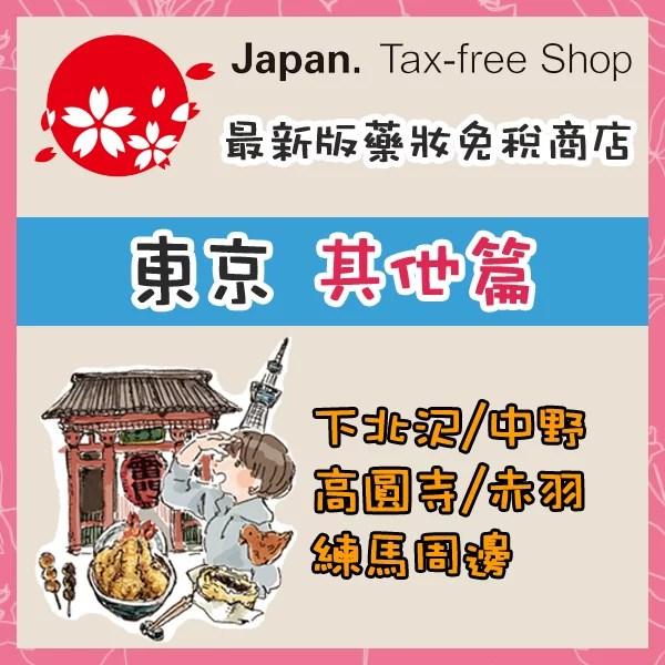japan-free-tax-detail-tokyo-sonota