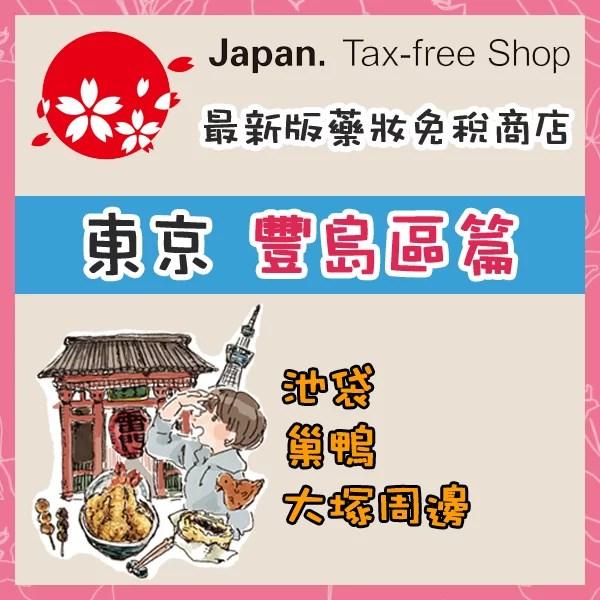 japan-free-tax-detail-tokyo-toshima
