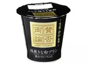 HOKUNYU 褒貶兩極 焙煎黃豆粉布丁 含黑糖醬汁 cup90g