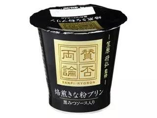 褒貶兩極 焙煎黃豆粉布丁-1