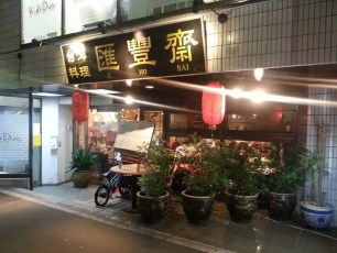 在日本也能嘗到道地的台灣味-匯豐齋台灣料理店
