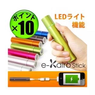 預算1萬日圓以下的設計家電-旅行小物篇