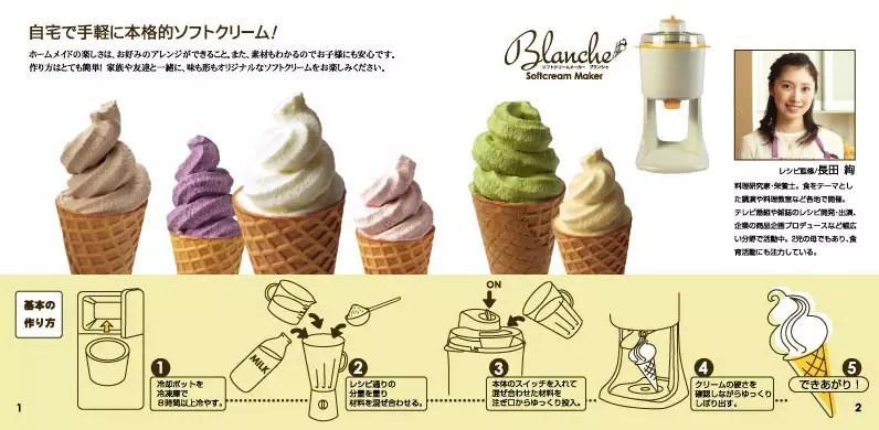 冰淇淋製造機-2