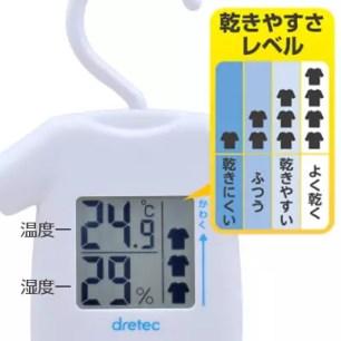 能夠告知室內溫濕度,室內曬衣的好幫手