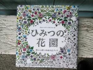 祕密花園-1