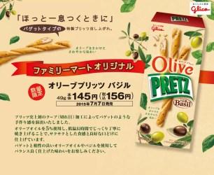 百力滋粗餅乾棒 橄欖羅勒口味 每盒49公克