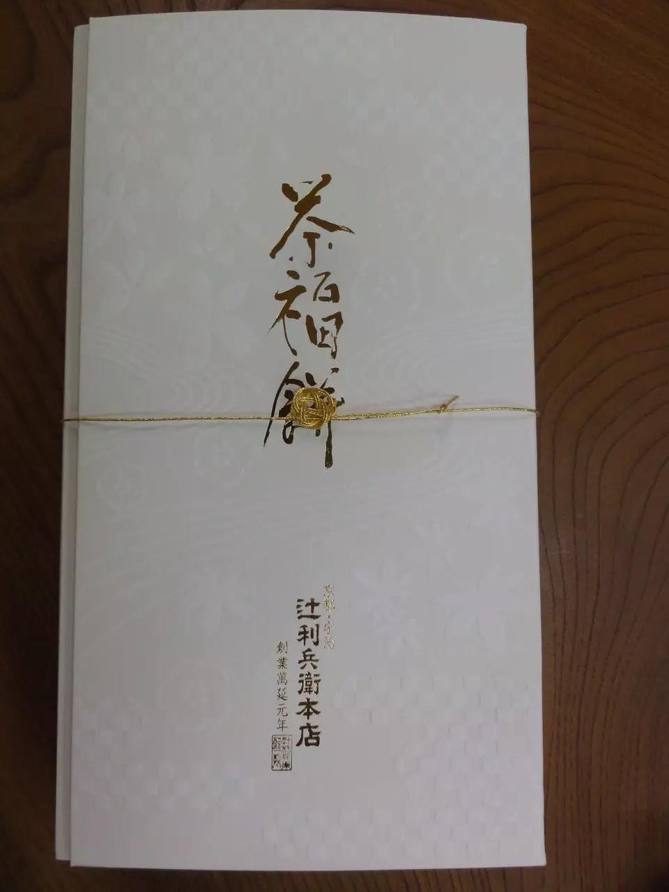 茶福餅-1