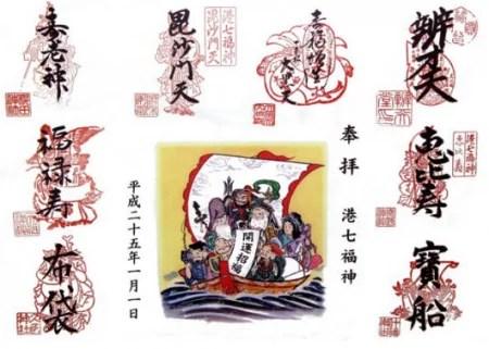 港七福神前篇 (1)