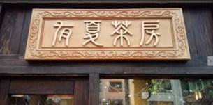 東京道地的台灣豆花-有夏茶房