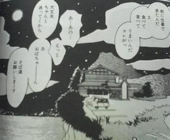 蜂蜜幸運草-聖地巡禮 (7)