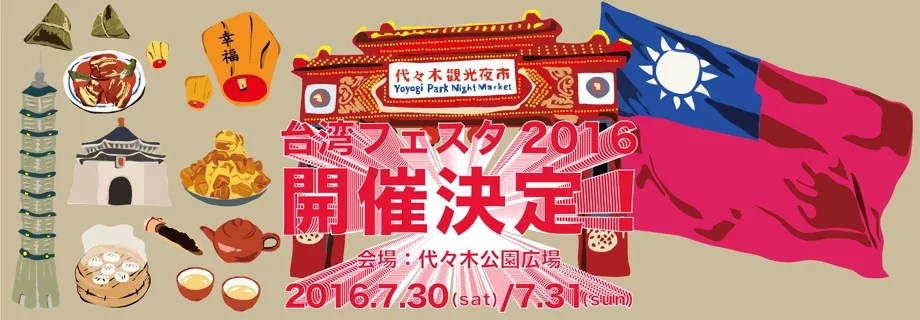 taiwan_festa