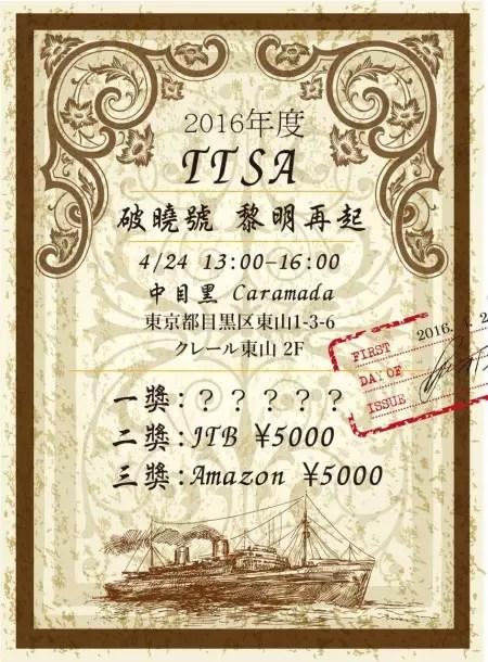 破曉號poster