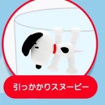 SNOOPY 杯緣子 (6)