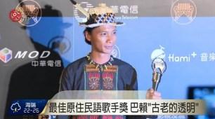 台灣FESTA出演音樂人獲得金曲獎!