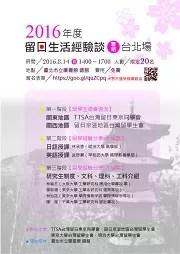 2016年度留日學生經驗談 – 暑期台北場